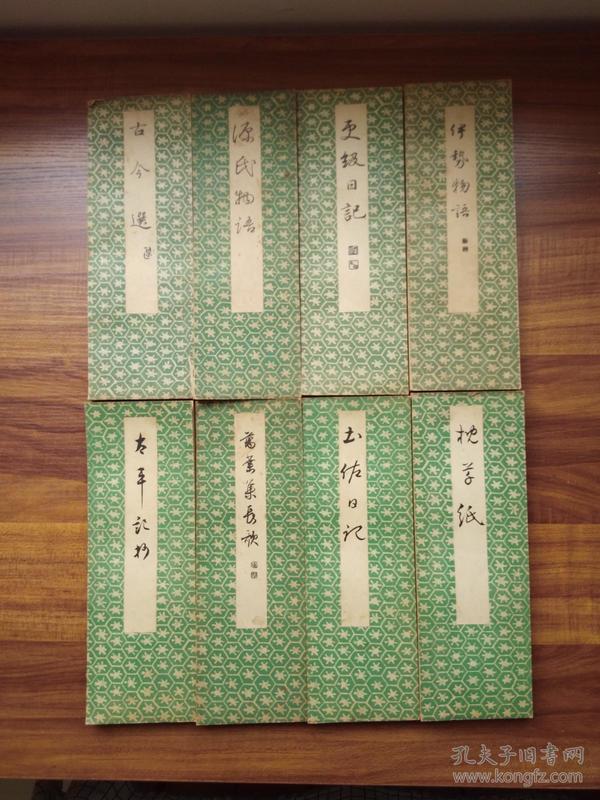 昭和法帖 民国时期 日本原版书法册页《源氏物语》《古今选》《伊势物语》《枕草纸》《万叶集长歌》《更极日记》《土佐日记》《太平记抄》等8册 名家书写 硬壳精装 经折装 展开长约3.6米--5.5米不等