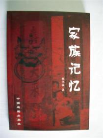 e0604小杜上款,学者杜书瀛签赠本《家族记忆》中国戏剧出版社初版初印