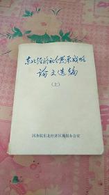 东北经济社会发展战略论文选编(上)