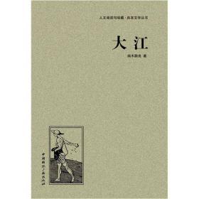 人文阅读与收藏·良友文学丛书:大江(精装)