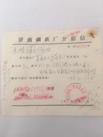 文革济南钢铁厂介绍信(带语录信札2页)