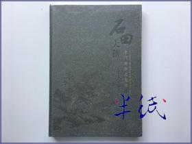 石田大穰 吴门画派之沈周 2012年初版精装未开封