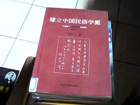 建立中国民俗学派