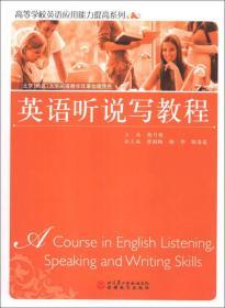 英语听说写教程/高等学校英语应用能力提高系列