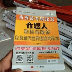 肖秀荣2016考研政治命题人形势与政策以及当代世界经济与政治