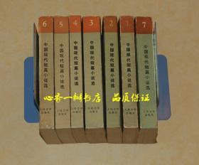 中国现代短篇小说选.1918一1949 (全7卷)