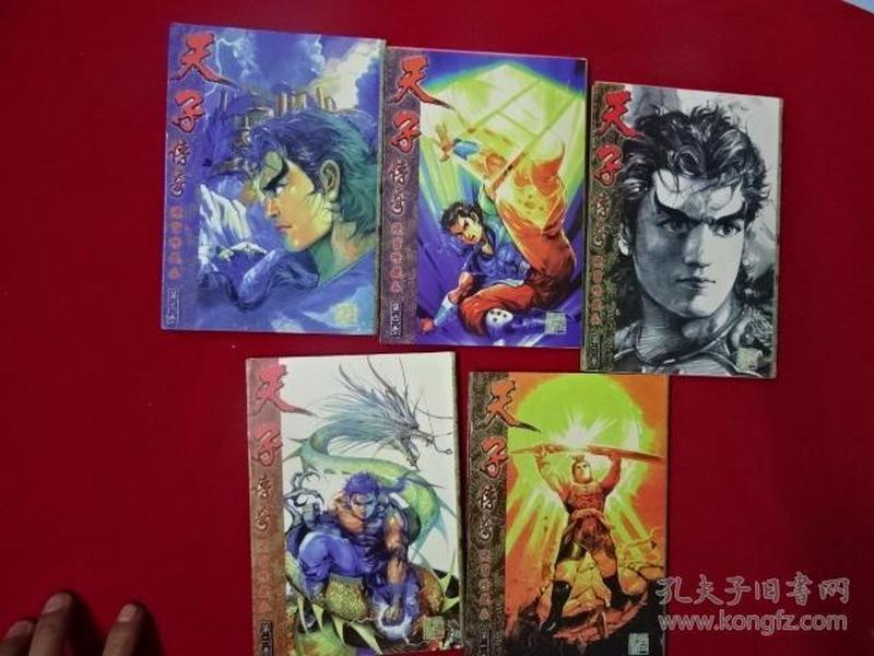 漫画修藏本:天子传奇-姬发篇 第1-5卷