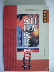 e0605艾真上款,作家东西签赠本《目光愈拉愈长》广西民族出版社初版初印3000册