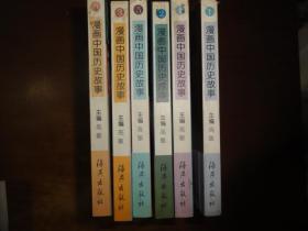 漫画中国历史故事(1-6册全)