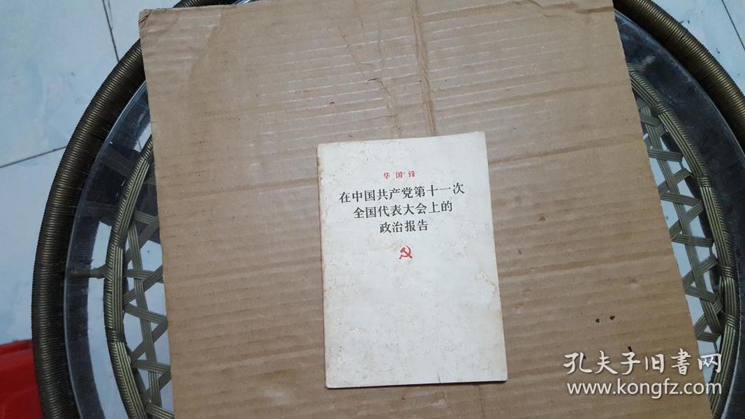 华国锋在中国共产党第十一次全国代表大会上的政治报告【看图、品相描述】