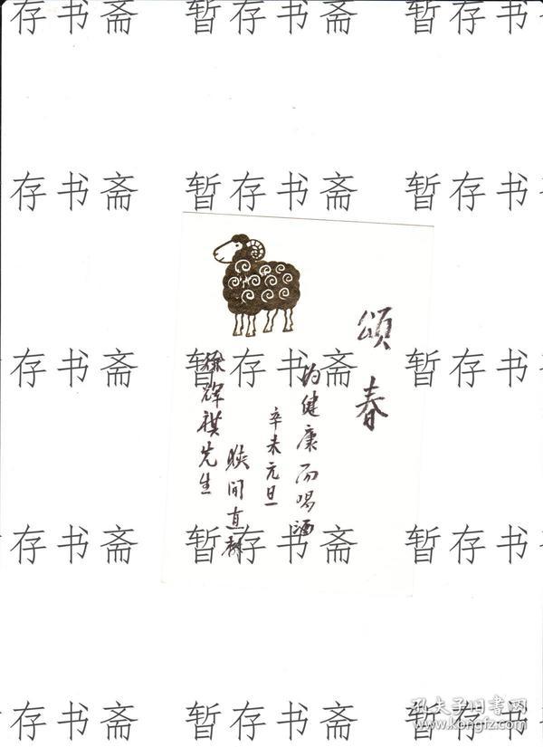 日本京都大学名誉教授、中国近现代史研究专家【狭间直树】贺卡一件  带实寄封