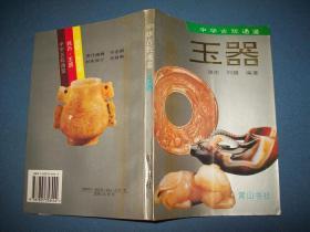 玉器 中华古玩通鉴-95年一版一印