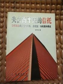 失去衡平法的信托:信托观念的扩张与中国《信托法》的机遇和挑战(签赠本+铃印)一版一印  实物拍照