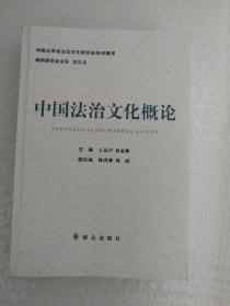 中国法治文化概论(高清复印本)