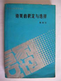 e0606作家张愈升签藏本《诗美的积淀与选择》(杨匡汉)人民文学出版社