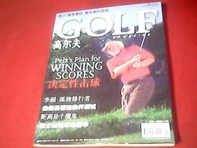 《高尔夫》2008年9月号(第37届莱德杯 复仇者的游戏、瑞士山地球场精华)