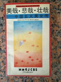 3012、美哉悲哉壮哉---中国五大美女传,中州古籍出版社1990年8月1版2印,249页,规格32开,9品。