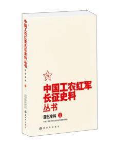 9787506572903中国工农红军长征史料丛书:1:回忆史料