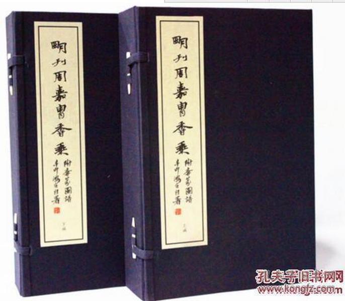 明刊周嘉胄香乘 (全二函十三册)