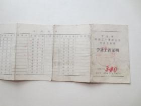 70年代劳动工资证明(稀少) 及毕业证