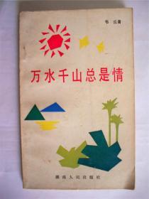 e0607作家张愈升签藏本《万水千山总是情》(韦丘)湖南人民出版社(软精装)