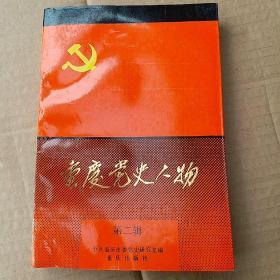 重庆党史人物(第二辑)