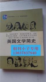 英国文学简史(新增订本) 刘炳善 编著 河南人民出版社  9787215045385 签赠本