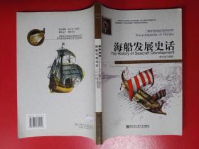 海船发展史话