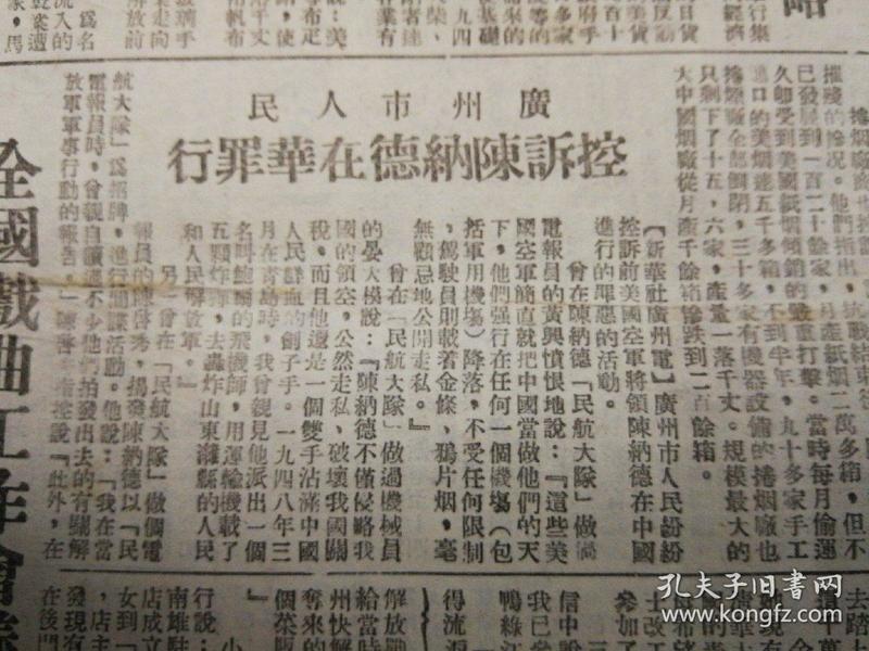 第一版,广西、湘西剿匪战果辉煌!第二版,广州人民控诉陈纳德在华罪行!全国戏曲工作会议闭幕。1950年12月18日《长江日报》