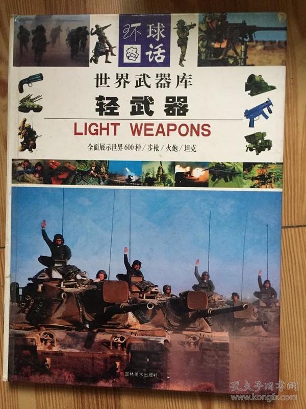 环球图话 世界武器库 轻武器 2 火炮
