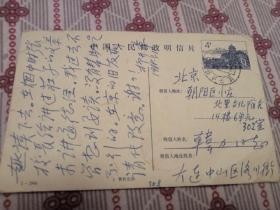 柳开章致韩力明信片一枚1988