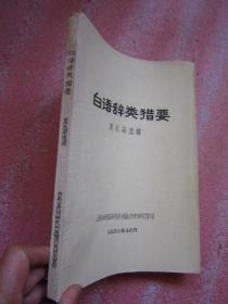 白语辞类猎要【油印本】 夏光南遗稿