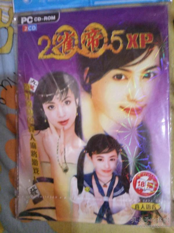 游戏光盘 dvd 雀帝2005xp真人游戏 18限制级 原汁原味的真人麻将游戏