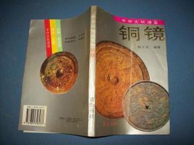 中华古玩通鉴 铜镜-95年一版一印