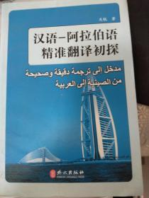 汉语-阿拉伯语精准翻译初探