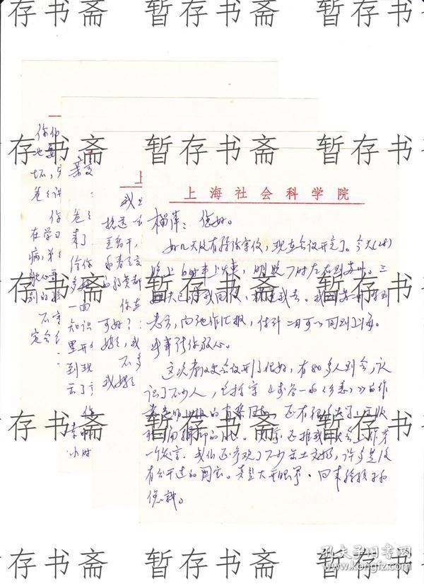 上海社会科学院历史研究所、著名历史学家    【刘修明 】信札2通4页