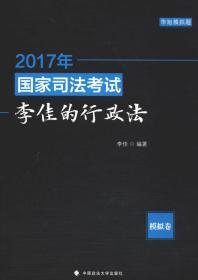 2017年-李佳的行政法-模拟卷-国家司法考试-华旭模拟题