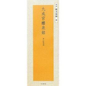 九成宫醴泉铭:精选 拡大法帖 8