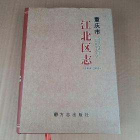 重庆市江北区志(1986一2005)