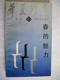 e0609作家张愈升签藏本《春的魅力》(西彤)新世纪出版社