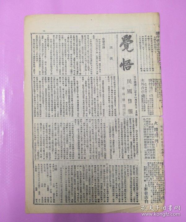 1923年11月29日上海出版《觉悟》8开4版  李大钊演讲——史学概论