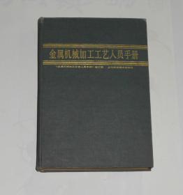 金属机械加工工艺人员手册 精装 1987年