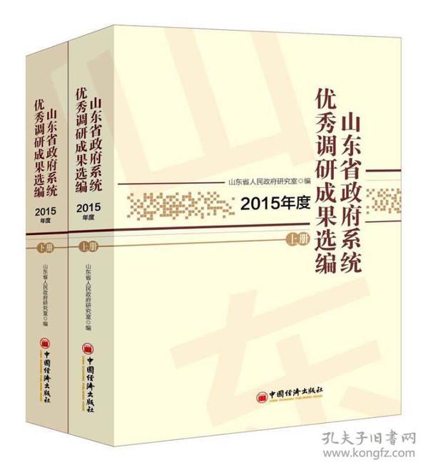 山东省政府系统优秀调研成果选编.2015年度:全2册