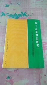 黄土高原整治研究:黄土高原环境问题与定位试验研究 作者 签名本 签赠本