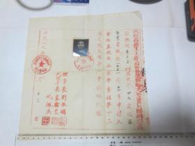 1951年 陕西省卫生工作者协会澄城县支会会员临时证书