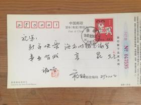 济南市书协副主席李福增寄济南时报主编高昆贺卡