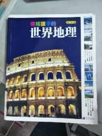 (正版现货~)讲给孩子的世界地理.欧洲卷9787537936798