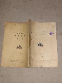 淮海大战(第一集)1949年5月初版(内有淮海战役战场略图及战场照片4张)