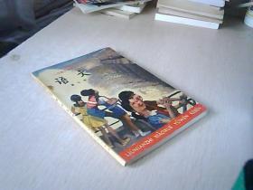 六年制小学课本 语文 第九册
