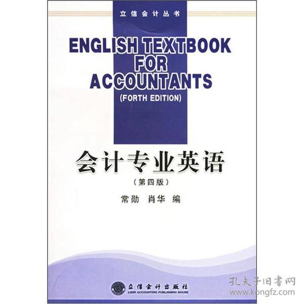 会计专业英语